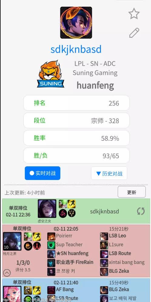 Try-hard xuyên Giao thừa, Huanfeng khiến cộng đồng cảm phục vì ý chí quyết tâm mạnh mẽ