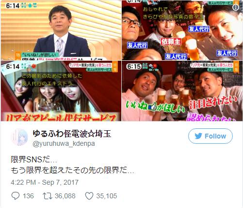"""Ở Nhật Bản có hẳn một dịch vụ """"cho thuê bạn bè"""" giúp bạn tha hồ sống ảo trên Facebook hay Instagram"""