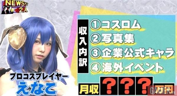 Nữ cosplayer Nhật Bản: Thu nhập 200 triệu/tháng không phải là mơ