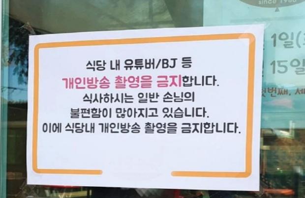 """Cứ tưởng làm mukbang vừa được ăn vừa """"hái ra tiền"""" nhưng các Youtuber xứ Hàn đang phải đứng trước thách thức khắc nghiệt"""