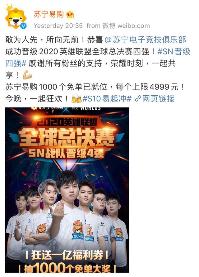 Tiền nhiều thì làm gì: Suning.com tung gói khuyến mại siêu khủng 17,3 tỷ đồng để ăn mừng chiến tích tại CKTG 2020