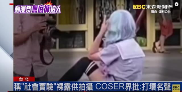 """Không mặc đồ lót cho tiện """"khoe hàng"""" tại triển lãm, nữ cosplayer bị phạt 3 tháng tù"""