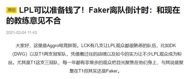 Bất đồng chính kiến với HLV trưởng, Faker vẫn cam kết tương lai với T1, bác bỏ mọi tin đồn rời đội