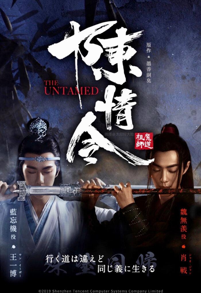 'Sơn hà lệnh' và 'Trần tình lệnh' gây tranh luận, cộng đồng mạng nước ngoài yêu thích bộ phim nào hơn?