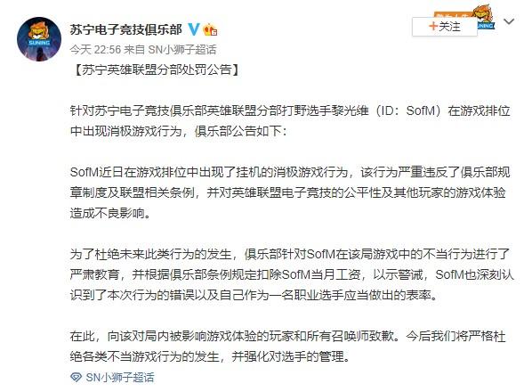 Suning thông báo phạt SofM 1 tháng lương vì lỗi hành vi, AFK khi đánh rank