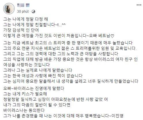 Hotgirl Hàn Quốc bất ngờ công khai tin nhắn cực nhạy cảm với ViruSs, sự thật ra sao?