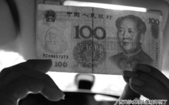 Top 5 Tờ tiền in lỗi đắt giá trên thế giới