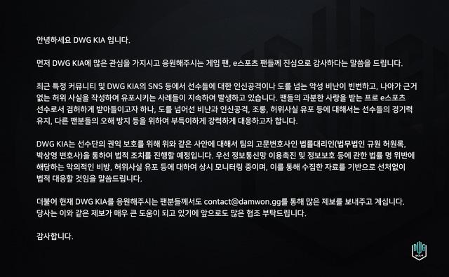 DWG KIA thông báo sẽ khởi kiện các đối tượng tấn công các tuyển thủ qua MXH