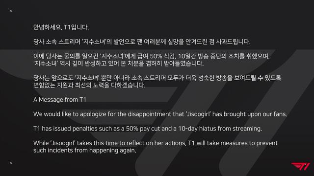 T1 thông báo xử phạt nữ streamer JisooGirl vì hành động cổ vũ đối thủ, ai ngờ lại bị fan chỉ trích vì làm ăn tắc trách - Ảnh 1.