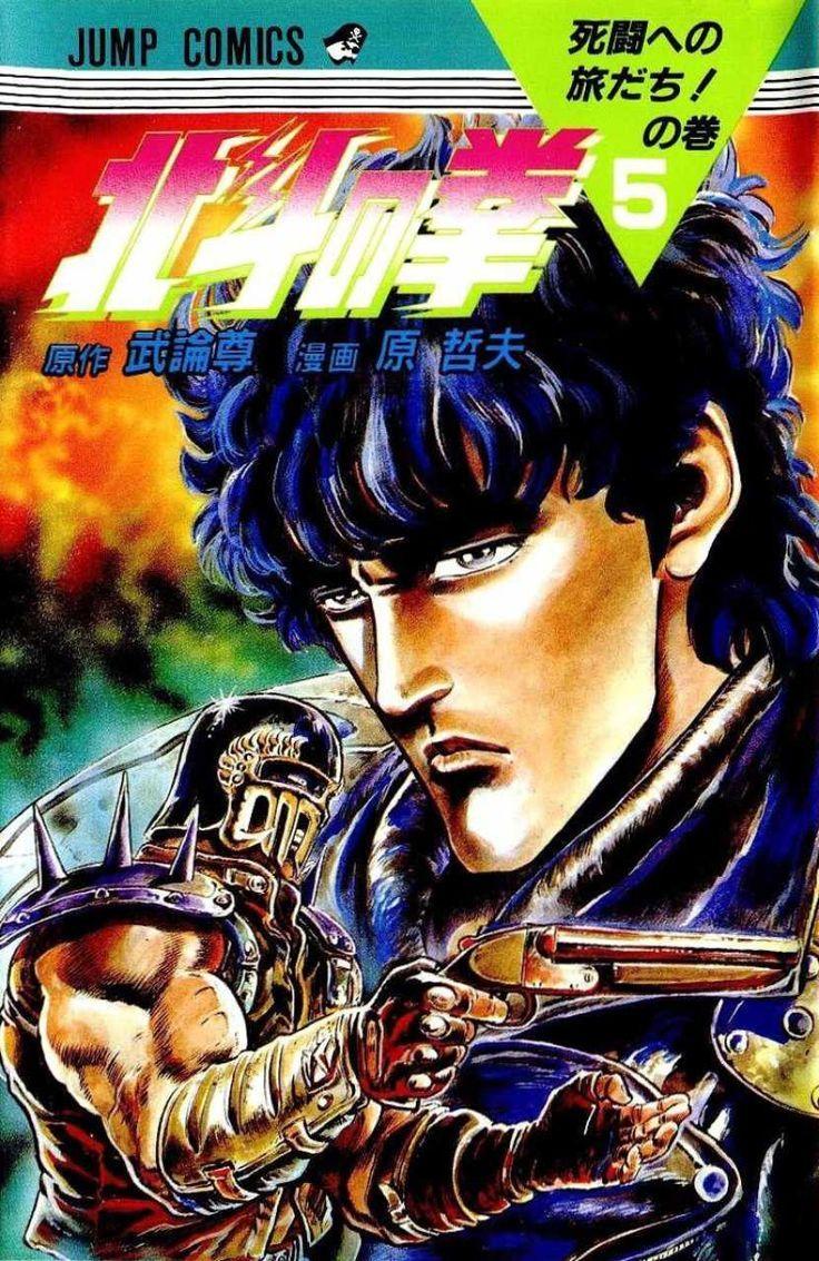 Bìa truyện Hokuto No Ken