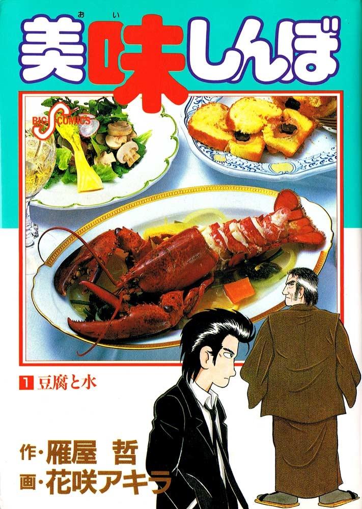 Bìa truyện Oishinbo