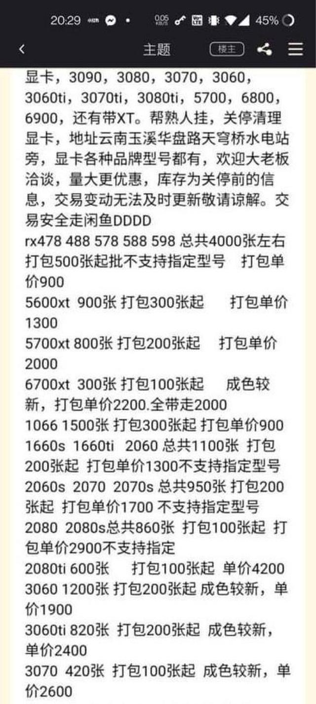 Thợ đào tiền ảo Trung Quốc đang mở ngày hội siêu sale card đồ họa: RTX 3070 chỉ 400 USD, RTX 3060 chưa tới 300 USD - Ảnh 1.