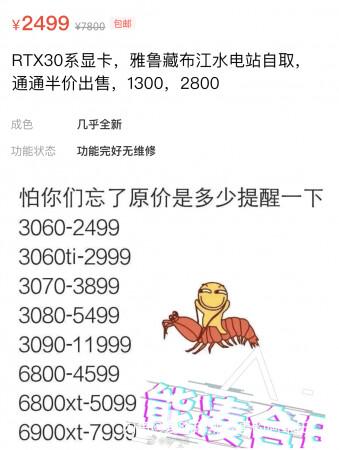 Card RTX 3060 bị nông dân Trung Quốc xả trại không thương tiếc, giá chỉ còn 270 đô