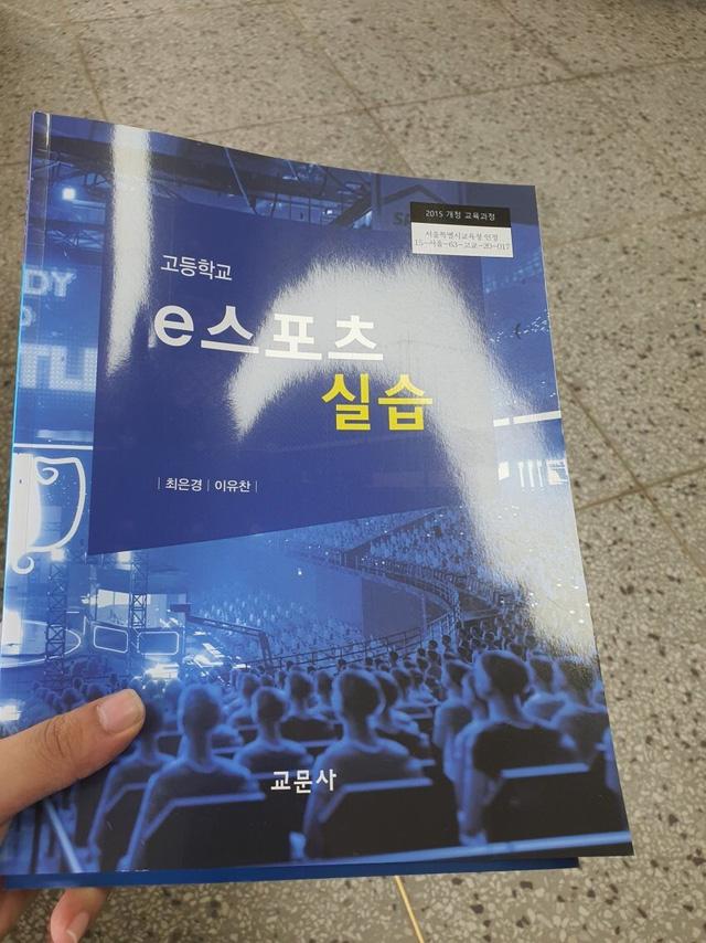 Một trường trung học ở Hàn Quốc ra mắt sách giáo khoa về Esports và LMHT nhưng học sinh lại phản đối