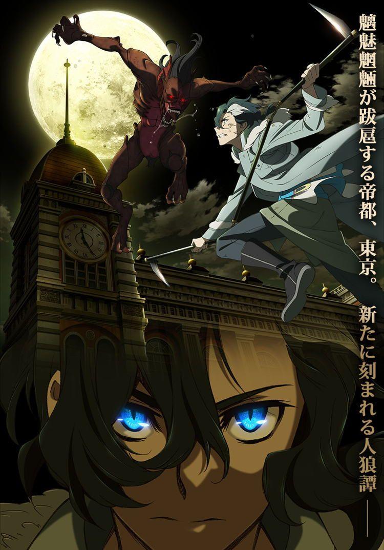 Tenrou: Sirius the Jaeger