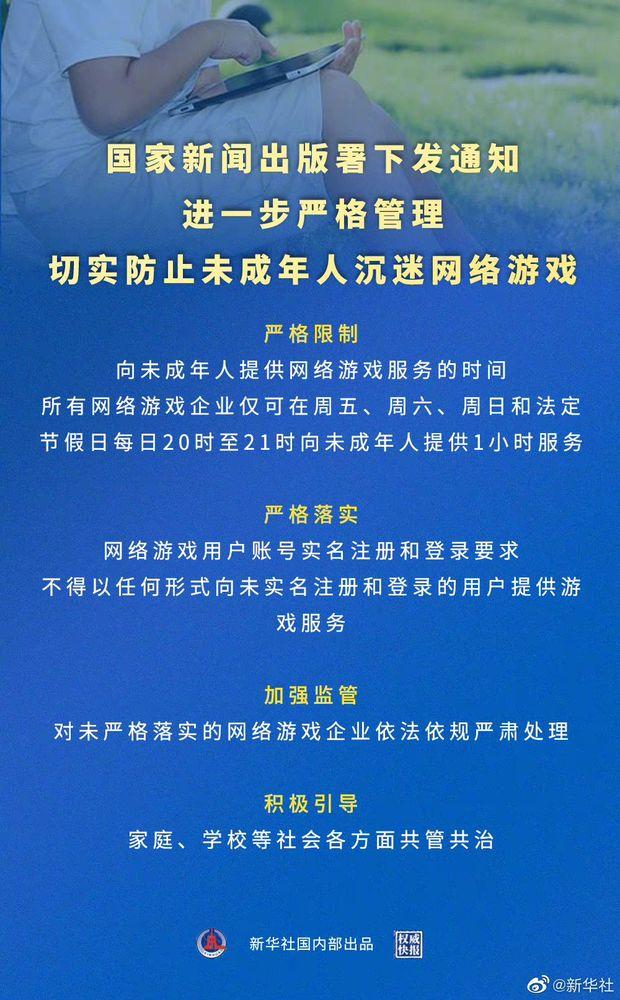 """Trung Quốc dự luật """"dưới 18 tuổi chỉ được chơi game 3 tiếng mỗi tuần"""", cộng đồng LMHT lo ngại LPL """"chết yểu"""""""