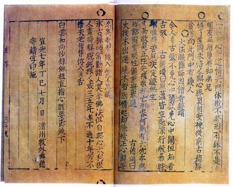 Việc phát minh ra giấy có một ảnh hưởng vô cùng to lớn đối với lịch sử nhân loại. T
