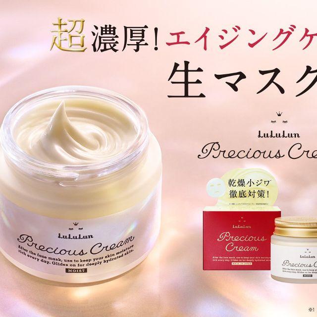 Kem dưỡng ẩm Lululun precious cream