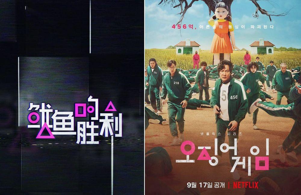 Chương trình Trung Quốc bị tố đạo nhái phim 'Squid Game'